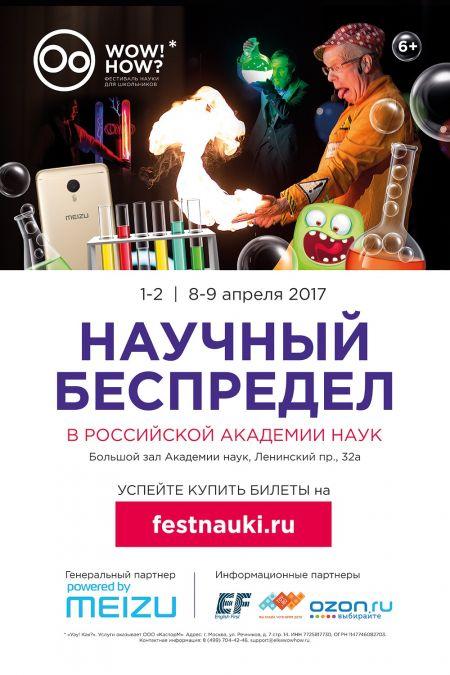 Детский фестиваль науки WOW! HOW? 2017