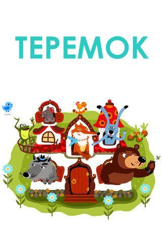 Теремок. Одесский театр кукол