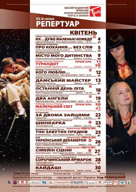 Афіша на квітень 2017. Одеський театр ім. В. Василька