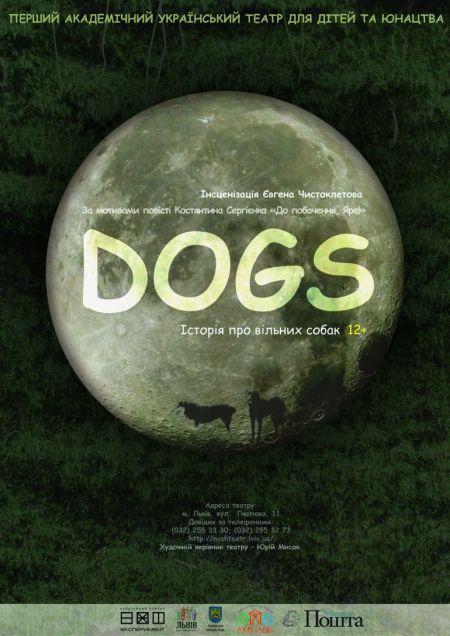 DOGS. Перший театр
