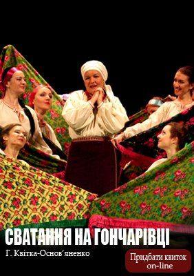 Сватання на Гончарівці. Театр імені Марії Заньковецької