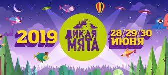 Фестиваль Дикая мята 2019