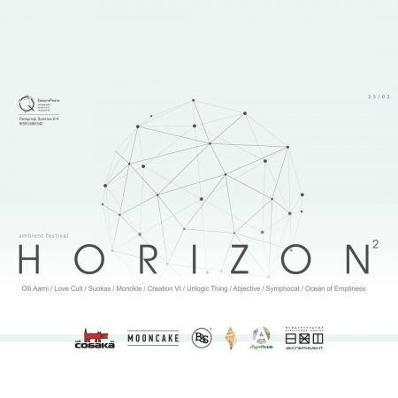 Эмбиент-фестиваль Нorizon 2017