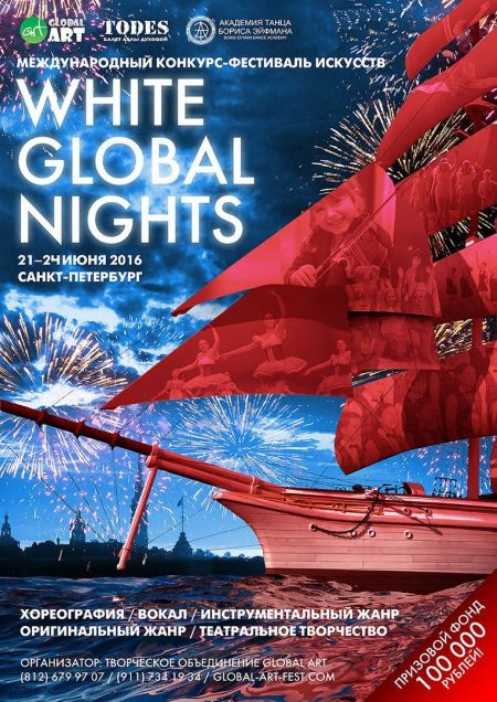 Фестиваль White Global Nights 2016