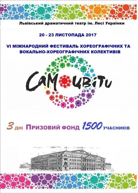Фестиваль «Самоцвіти» 2017