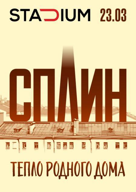 Сплин в Москве