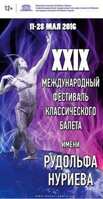 Фестиваль классического балета им. Рудольфа Нуриева 2016