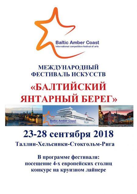 Конкурс-фестиваль искусств «Балтийский янтарный берег» 2018