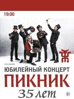 Группа Пикник в Алматы