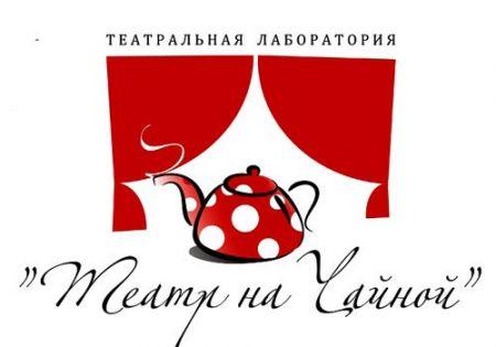 Чеховские мотивы. Театр на Чайной