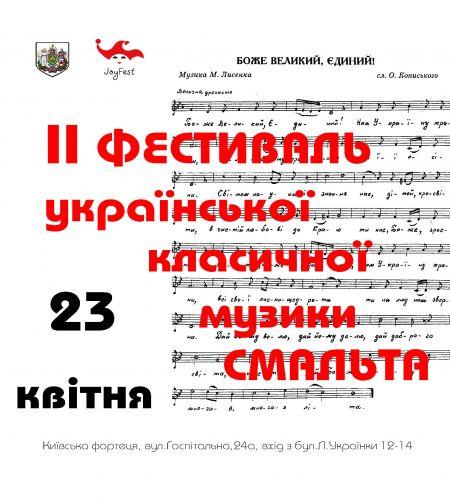 Фестиваль української класичної музики «СМАЛЬТА» 2017