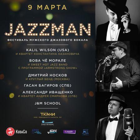 Фестиваль Jazzman fest 2018