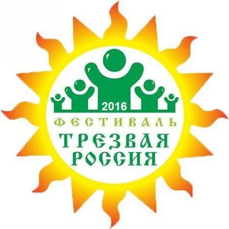 Фестиваль Трезвая Россия 2016