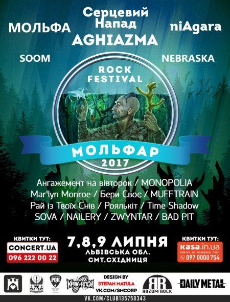 Фестиваль Мольфар рок 2017