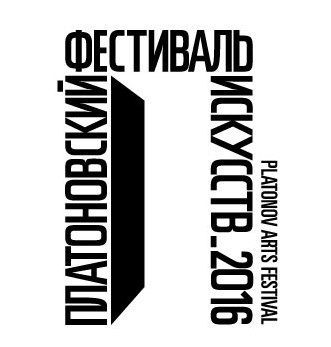 Платоновский фестиваль искусств 2016