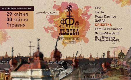 Фестиваль Флюгери Львовa 2017