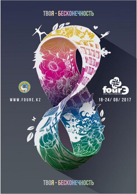 Фестиваль FourЭ 2017