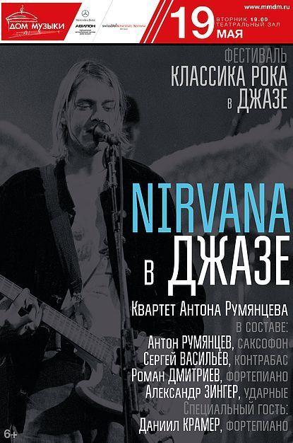 Концерт «Nirvana в джазе»