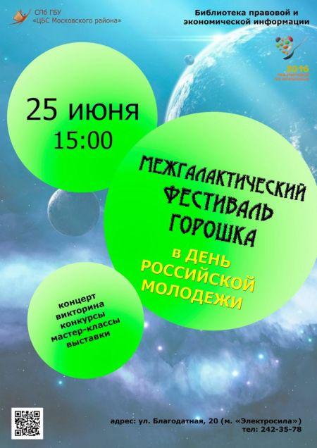 Межгалактический фестиваль горошка 2016