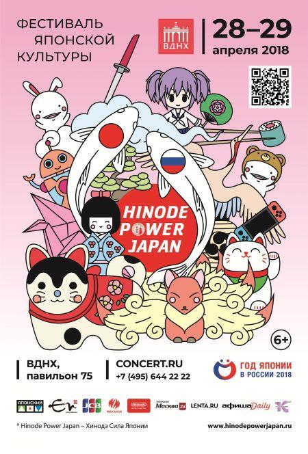 Фестиваль Hinode 2018