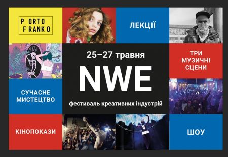 Фестиваль New Wave Exhibition 2018