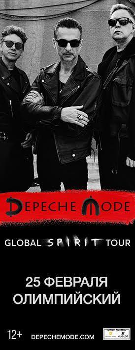Depeche Mode в Москве