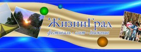 Фестиваль ЖизниГрад - 2016