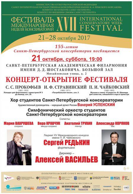 XVII Фестиваль «Международная неделя консерваторий» 2017