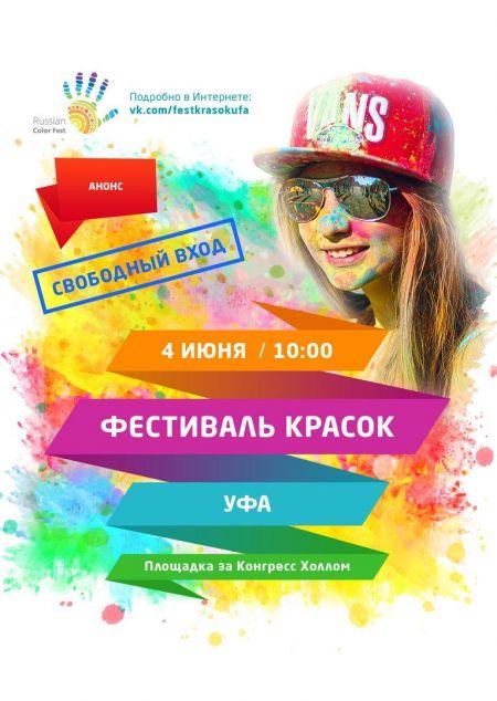 Фестиваль Красок в Уфе 2016