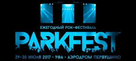 Фестиваль ParkFest 2017