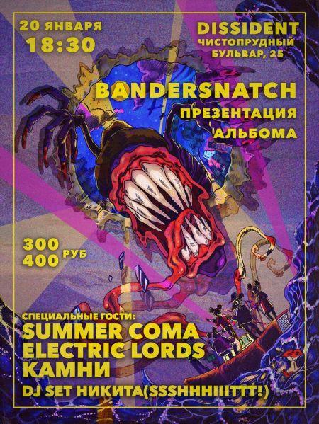 Концерт Bandersnatch, SC, EL, Камни