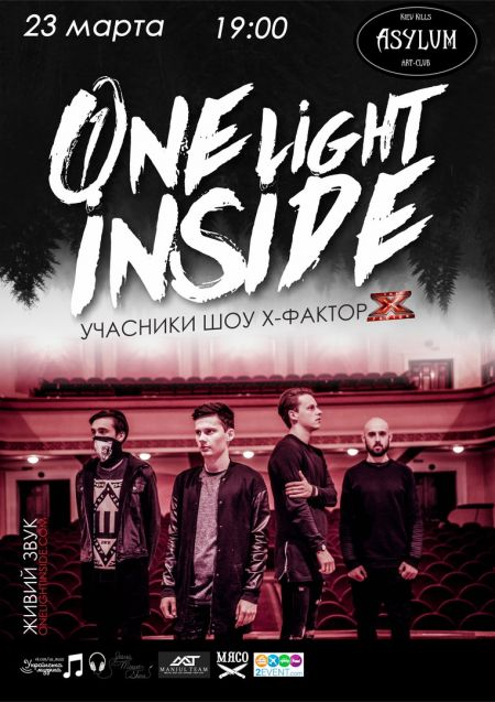 One Light Inside в Киеве