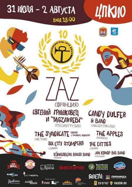 Фестиваль «Калининград Сити Джаз» 2016