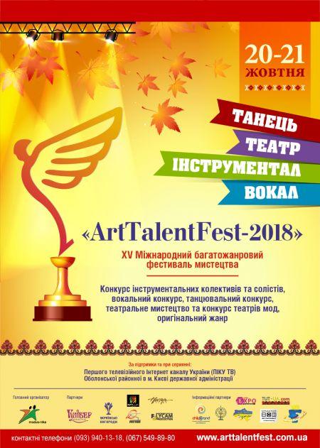Фестиваль ArtTalentFest-2018