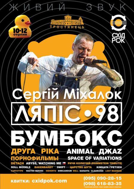 Фестиваль Схід-Рок 2018