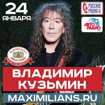 Владимир Кузьмин в Уфе