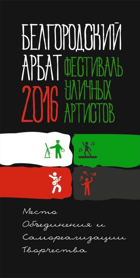 """Фестиваль """"Белгородский Арбат"""" 2016"""