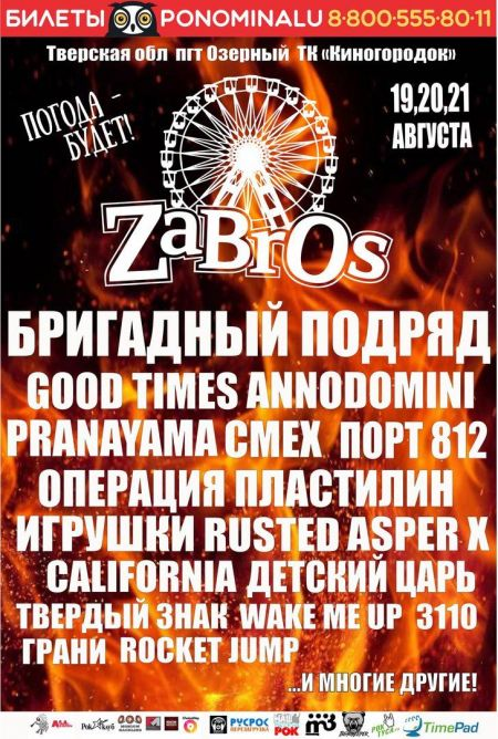 """Фестиваль """"ZaBrOs 2016"""""""