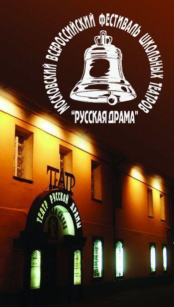 Фестиваль школьных театров «Русская драма» 2016