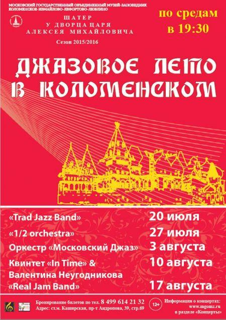 Фестиваль «Джазовое лето в Коломенском» 2016