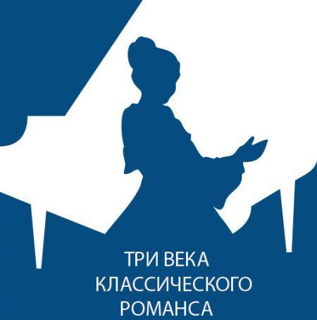 XV МЕЖДУНАРОДНЫЙ ФЕСТИВАЛЬ «ТРИ ВЕКА КЛАССИЧЕСКОГО РОМАНСА» 2017