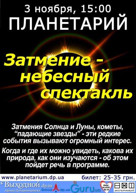 Затмение - небесный спектакль. Днепропетровский планетарий.