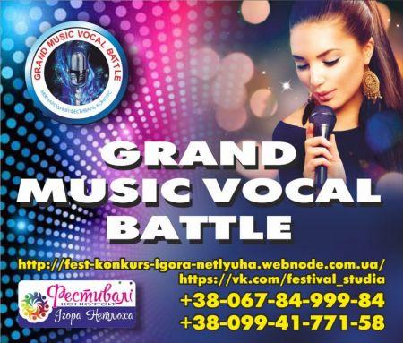 Міжнародний фестиваль-конкурс мистецтв «Grand Vocal Battle 2017»