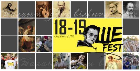 Фестиваль Ше.Fest 2018