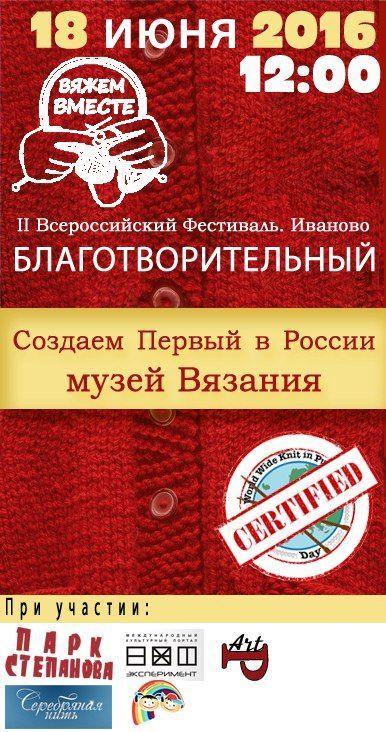 """Фестиваль """"Вяжем вместе"""" 2016"""