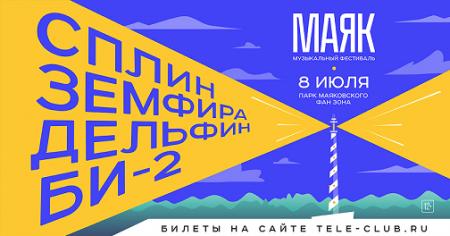 Фестиваль Маяк 2018