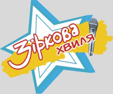 Всеукраїнський фестиваль-конкурс мистецтв «Зіркова Хвиля 2017»