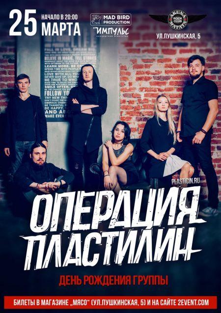 Операция Пластилин в Харькове