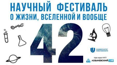 """Фестиваль """"42: о науке, жизни, Вселенной и вообще"""" 2016"""