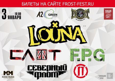 Фестиваль FROST 2018 в Санкт-Петербурге
